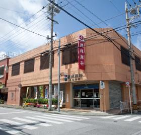 琉球銀行北谷支店