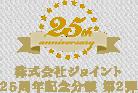 株式会社ジョイント 25周年記念分譲 第2弾